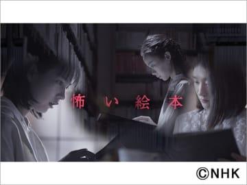 のん、コムアイ、趣里が「怖い絵本」を朗読!京極夏彦らの人気作をアニメ化