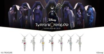 「ディズニー ツイステッドワンダーランド」各寮の魔法石をイメージしたカラーストーン付きネックレスの予約受付が開始!