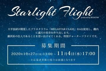 スターフライヤー、機内でプラネタリウムが楽しめる周遊フライト「Starlight Flight produced by MEGASTAR」を追加開催 12月5日と12日に