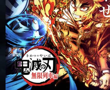 岩田健太郎教授、劇場版「鬼滅の刃」を分析 「もろにジョジョとかぶるのですが...」