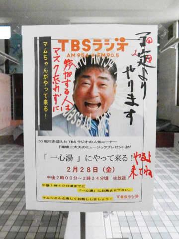 銭湯と、毒蝮さんと、TBSラジオと(前編)