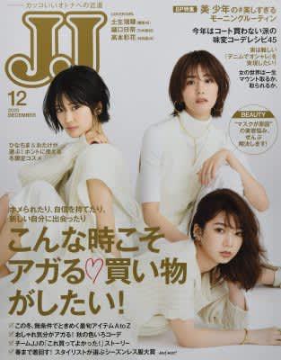 女性ファッション誌『JJ』が事実上の休刊 原因は乃木坂や日向坂の起用か?