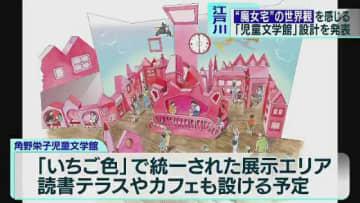 """""""魔女宅""""文学館…完成予想図を発表 東京・江戸川区"""
