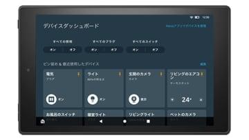 Amazon、Fireタブレットにスマート家電コントロール画面「デバイスダッシュボード」追加