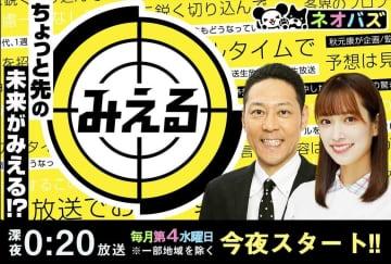 日向坂46 佐々木久美、出演『みえる』今夜10/28初回放送! 田中みな実の「プロフェッショナルとは?」では奇跡の予想的中も!?