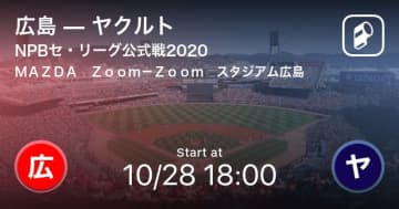 【NPBセ・リーグ公式戦ペナントレース】まもなく開始!広島vsヤクルト