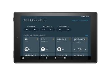 FireタブレットからAlexa対応スマート家電を操作「デバイスダッシュボード」