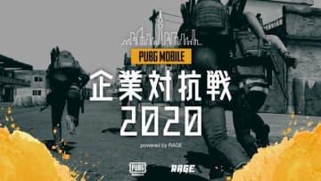 RAGE『PUBG MOBILE』企業対抗戦、出場チーム決定