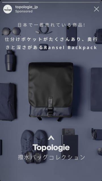 中村麻里子が一目惚れ 「毎日使いたい」ランドセルのようなデザインのバックパック