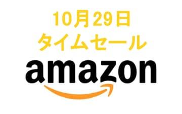 Amazonタイムセール、モバイルバッテリーや充電器、カメラ用の便利グッズにも注目!