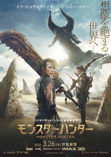来春はモンハン祭がやってくる!ハリウッド実写映画化『モンスターハンター』がついに日本公開日決定