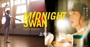 草彅剛主演映画『ミッドナイトスワン』台湾での公開が決定!草彅剛、内田監督よりコメント到着