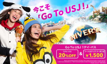USJが「Go To イベント」対象に! チケット代20%オフ&1500円分のクーポンもついてくる