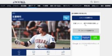 """阪神タイガース入りの近大・佐藤輝明、ドラフト1位指名された瞬間""""死んだ目""""になった理由"""
