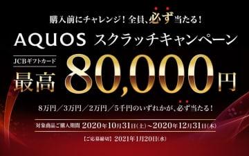 シャープ、4K有機EL/8K・4K液晶テレビ購入で最大8万円分のギフトカードがもれなく当たるキャンペーン