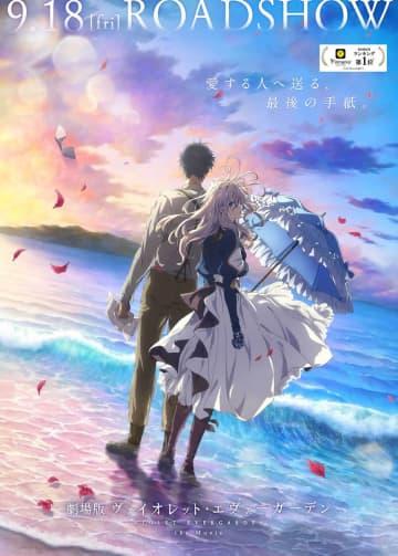 『劇場版 ヴァイオレット・エヴァーガーデン』ドルビーシネマ版11/13公開決定。日本の新作アニメ映画で初