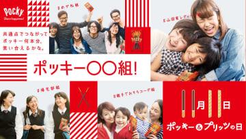 11月11日「ポッキー&プリッツの日」イベント カジサックらユーチューバー登場