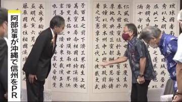 『信州PR』 阿部知事が沖縄訪問 玉城知事と会談 那覇市では県の物産展 シャインマスカットが人気!