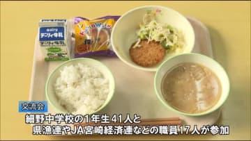 中学生が地産地消学ぶ 交流給食会 宮崎県