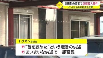 柴田町の住宅でインド人の会社社長を殺害 強盗殺人容疑でパキスタン人を逮捕〈宮城〉