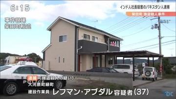 建設会社社長のインド人男性殺害でパキスタン人の男逮捕 宮城・柴田町