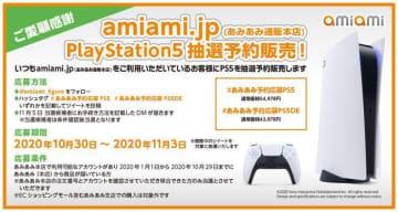 あみあみがTwitterでPS5抽選予約販売! 対象は「amiami. jp」利用者のみ