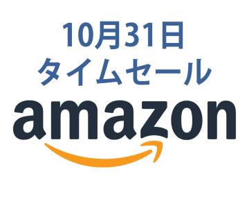 Amazonタイムセール、本日豊作!エレコムやベルキンの充電器、イヤホンなど安く