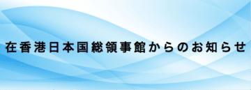 香港・マカオに対する入国拒否対象地域の指定解除と感染症危険情報レベルの引き下げ