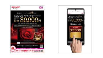 シャープ、大型TV購入で最大8万円のギフトカードプレゼント