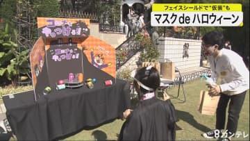 神戸「マスクdeハロウィーン」 フェイスシールドで仮装も