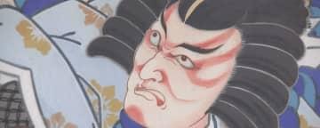 「永楽館歌舞伎」にまつわる展覧会 出石史料館