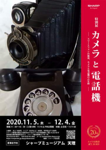 シャープ、カメラ付き携帯発売20年を記念した「カメラと電話機の特別展」