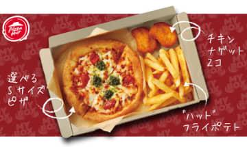 """ピザハットが""""おひとりさま用セット""""を発売 持ち帰りなら700円から、コロナ禍の個食需要受け"""