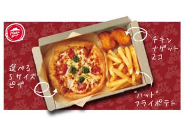 ピザハット、おひとり様専用メニュー「MY BOX」。持ち帰り700円から