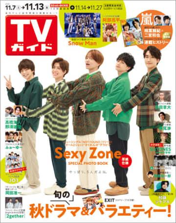 "Sexy Zoneが""緑""カラーに身を包み5人そろって登場!"
