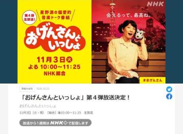 星野源は「働きすぎ」? テレビ→ラジオ生放送「はしご」で心配の声