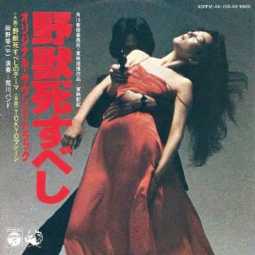 松田優作が生み出した芸術的ノワール「野獣死すべし」は悪のファンタジー