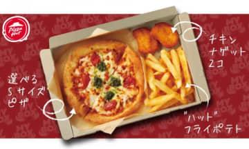 「ピザハット」おひとりさま専用のセット登場! 都市圏20店舗限定でテスト販売
