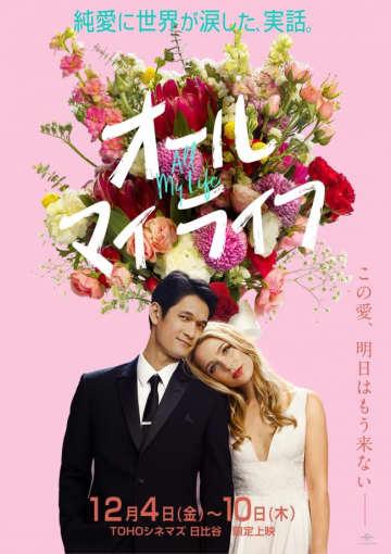 余命半年の花婿 世界が涙した純愛を映画化『オール・マイ・ライフ』公開決定