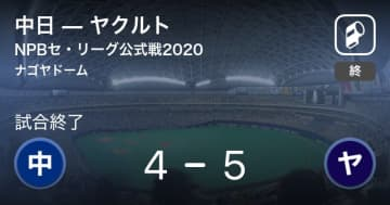 【NPBセ・リーグ公式戦ペナントレース】ヤクルトが中日から勝利をもぎ取る