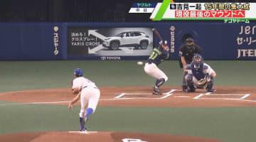 【中日】吉見一起 現役最後のマウンドへ「野球の神様ありがとう」