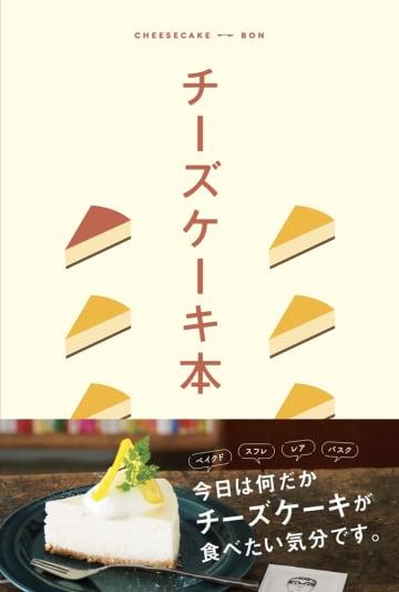 マニア垂涎のスイーツガイド 第4弾は「チーズケーキ本」!