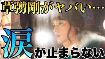 草なぎ剛主演!感動の傑作映画『ミッドナイトスワン』をレビュー【動画】