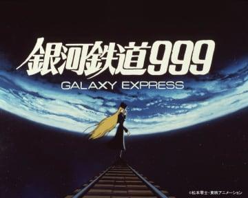 「劇場版銀河鉄道999」シネマコンサート 2021年2月、東京と大阪で上演決定!