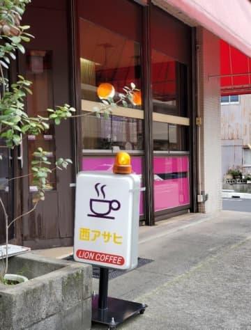 2月の名古屋純喫茶巡り☆荒畑・西アサヒ
