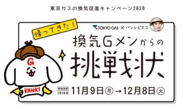 東京ガス、11月9日「換気の日」より換気促進キャンペーン開催!まちがい探しでAmazonギフト券などが当たる