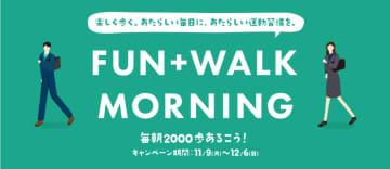 めざせ1日2000歩! FUN+WALK MORNING でアサヒ飲料をゲット! Tokyo FM「ONE MORNING」も連動、m-flo ☆Taku Takahashi  の曲にのって歩こう!
