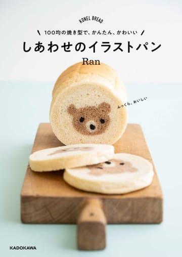 切っても切ってもクマさん 100均の型で作れる「イラストパン」