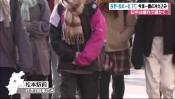 「寒くて起きられない…」 今季一番の冷え込み 長野・松本で-7℃ 日中は晴れて暖かく