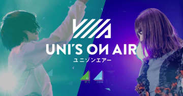 欅坂46・日向坂46 応援【公式】音楽アプリ『UNI'S ON AIR』、460万DL突破! ログインボーナス開催中